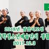 【동영상】〈2018년 설맞이모임〉재일조선학생소년예술단의 생활모습 (2)