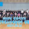 【동영상】〈2018년 설맞이모임〉재일조선학생소년예술단의 생활모습 (3)