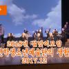 【동영상】〈2018년 설맞이모임〉재일조선학생소년예술단의 생활모습 (4)