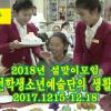 【동영상】〈2018년 설맞이모임〉재일조선학생소년예술단의 생활모습 (5)