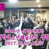 【동영상】〈2018년 설맞이모임〉재일조선학생소년예술단의 생활모습 (6)