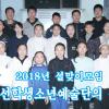 【동영상】〈2018년 설맞이모임〉제31차 재일조선학생소년예술단의 2018년 새해인사
