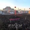 국가핵무력완성을 경축하는 군민련환대회/필승의 기상 만천하에 과시