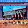 〈2018년 설맞이모임〉재일조선학생소년예술단이 출연/《우리 학교길을  변함없이  이어가리》