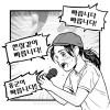 〈제40차 《꽃송이》 1등작품〉초급부 5학년 작문 《방송계》