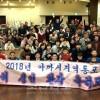 《지부를 중심으로 굳게 단결》/총련효고 아까시지부 새해모임