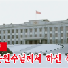 【동영상】김정은원수님께서 하신 신년사 (2018.1.1)