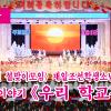 【동영상】〈2018년 설맞이모임〉무용이야기 《우리 학교길》