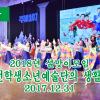 【동영상】〈2018년 설맞이모임〉재일조선학생소년예술단의 생활모습 (7)