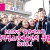 【동영상】〈2018년 설맞이모임〉재일조선학생소년예술단의 생활모습 (8)