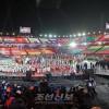 〈평창올림픽〉평창올림픽 페막, 평화통일의 새 불길 지펴