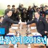 【자료】월간활동일지 (2018년 1월)