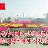 【동영상】김정은원수님께서 조선인민군창건 70돐경축 열병식에서 하신 축하연설
