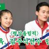 【동영상】〈평창올림픽〉렴대옥, 김주식선수 인터뷰