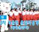 【특집】제23차 겨울철 올림픽경기대회(평창올림픽)