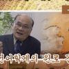 【동영상】조선언어학계의 원로 김영황