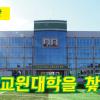 【동영상】평양교원대학을 찾아서