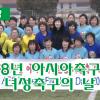 【동영상】2018년 아시아축구련맹 녀성축구의 날