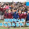 【동영상】2018학년도 각지조선학교들의 개학식
