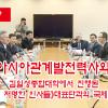 【동영상】조선-아시아관계발전력사와 미래/김일성종합대학에서 진행된 《아시아의 저명한 인사들》대표단과의 국제학술토론회
