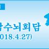 【특집】북남수뇌회담 (2018.4.27)