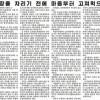 일본수상의 변신술에 대한 조선국내의 평가와 여론