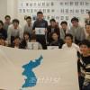 〈북남수뇌회담・각지에서 지지환영〉《우리의 꿈을 다시한번》/히로시마에서 조청, 청상회 합동모임