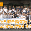 【동영상】재일본조선오사까부상공회결성 70돐기념 동포상공인조국방문단 인상담