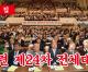 【특집】총련 제24차 전체대회