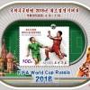 2018년 월드컵 우표 발행
