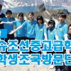 【동영상】규슈조선중고급학교 학생조국방문단