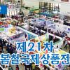 【동영상】제21차 평양봄철국제상품전람회