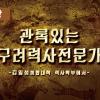 【동영상】관록있는 고구려력사전문가들/김일성종합대학 력사학부에서