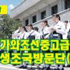 【동영상】가나가와조선중고급학교 학생조국방문단(1)
