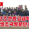 【동영상】교또조선중고급학교 학생조국방문단(1)