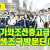 【동영상】가나가와조선중고급학교 학생조국방문단(2)