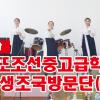 【동영상】교또조선중고급학교 학생조국방문단(2)