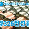 【동영상】〈새로운 승리를 위해 들끓는 조선의 현장들 2〉평양326전선공장