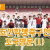 【동영상】재일조선학생축구선수단 조국방문(1)