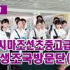 【동영상】히로시마조선초중고급학교 학생조국방문단 (1)
