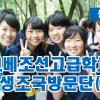 【동영상】고베조선고급학교 학생조국방문단 (1)