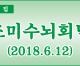 【특집】조미수뇌회담 (2018.6.12)
