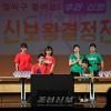 《얼씨구 좋아요! 우리 신보》, 조선대학교에서 경연행사 진행