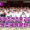 【동영상】히로시마조선초중고급학교 학생조국방문단 (2)