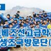 【동영상】고베조선고급학교 학생조국방문단 (2)