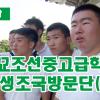 【동영상】도꾜조선중고급학교 학생조국방문단 (1)