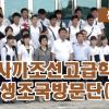 【동영상】오사까조선고급학교 학생조국방문단 (1)