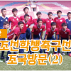 【동영상】재일조선학생축구선수단 조국방문(2)