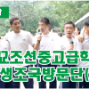 【동영상】도꾜조선중고급학교 학생조국방문단 (2)
