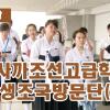 【동영상】오사까조선고급학교 학생조국방문단 (2)